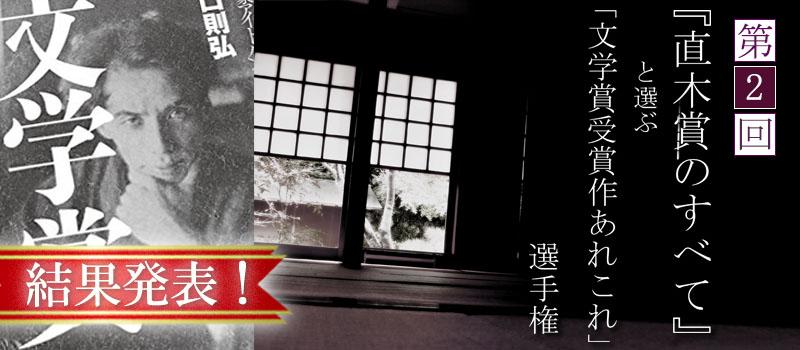 結果発表!】『直木賞のすべて』と選ぶ「文学賞受賞作あれこれ」選手権 ...