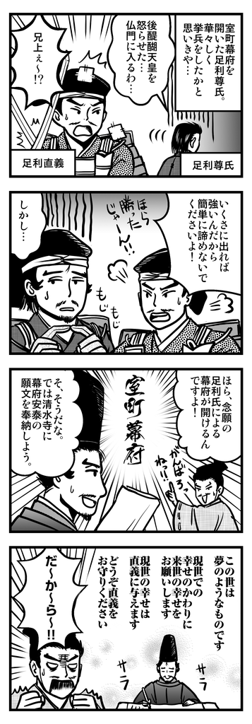 4コマ日本史トンデモ偉人伝」第3...