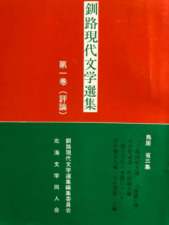 釧路文学というトポス(2)~原田康子・鳥居省三・宇多治見 - 海霧 上 ...