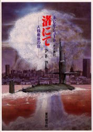渚にて -人類最後の日-