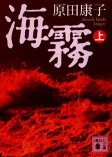 釧路文学というトポス(1)~原田康子『挽歌』 - 挽歌 など - シミルボン