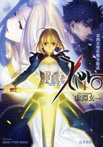 Fate/Zero 1(第四次聖杯戦争秘話)