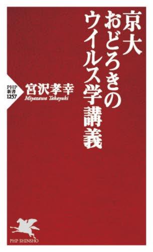 京大おどろきのウイルス学講義
